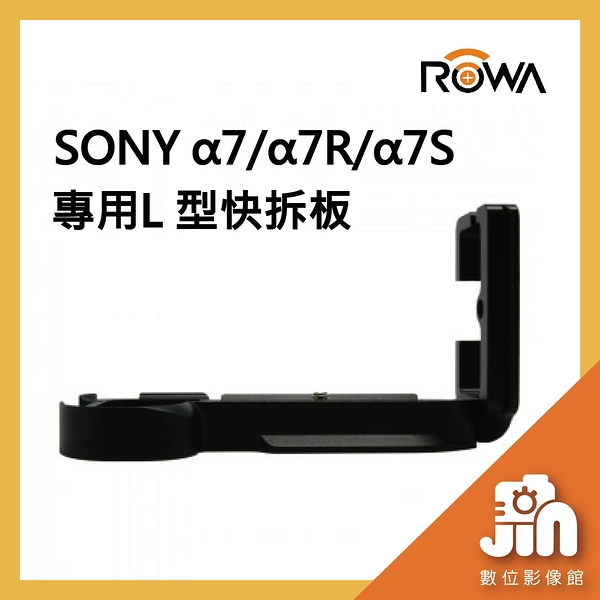 SONY α7 α7R α7S 專用L 型 快拆板 輕便 鋁合金 相機 錄影 攝影 拍攝 快速轉換 晶豪泰