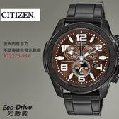 CITIZEN AT2275-56X  光動電波錶 CITIZEN 現貨 熱賣中!