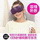 USB三段溫控兩段定時薰衣草香 蒸氣熱眼罩