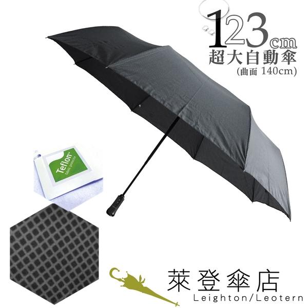 雨傘 萊登傘 防撥水 超大傘面 可遮三人 123cm自動傘 鐵氟龍 Leighton 冷灰菱紋