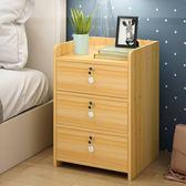 週年慶優惠兩天-床頭櫃 現代簡約實木色特價帶鎖簡易小櫃子迷你收納儲物櫃RM