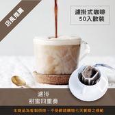 咖啡綠商號】甜蜜四重奏綜合拿鐵配方濾掛式咖啡(50入散裝)~週三烘培