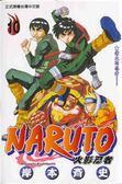 (二手書)NARUTO火影忍者(10)