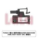FANUC 電池 發那科電池A05B-2550-K030 A98L-0031-0026 CNC 鋰電池