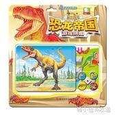 恐龍帝國游戲拼圖 3-6歲兒童卡通拼圖益智玩具男孩紙質恐龍拼圖       韓小姐