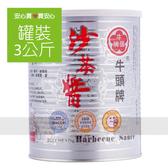 【牛頭牌】沙茶醬5斤(3公斤)/罐,不添加防腐劑