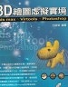 二手書R2YB《3D繪圖虛擬實境 3ds max. Virtools. Phot