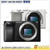 送128G+鋰電*2+座充+相機包等8好禮 SONY A6100 BODY 單機身 台灣索尼公司貨