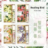 韓國 Healing Bird 植物樂園滾珠香水 10ml【櫻桃飾品】【29570】