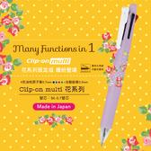多色機能筆 ZEBRA斑馬  B4SA1-A3 5合1機能筆花系列-紫【文具e指通】  量販團購