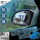 普特車旅精品【CO0203】側窗+後視鏡...