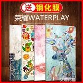 華為榮耀WaterPlay防水影音平板10.1英寸Waterplay 8英寸電腦皮套『艾麗花園』