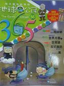 【書寶二手書T5/少年童書_YAF】地球公民365_第66期_祖師爺等_缺光碟