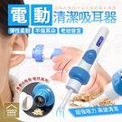 電動吸耳器 輕鬆掏耳朵神器 耳垢耳屎震動清潔器 吸頭潔耳器挖耳棒【ZG0103】《約翰家庭百貨