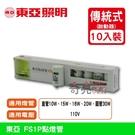 含稅附發票【奇亮科技】東亞 FS-1P 10入裝 日光燈管點燈器 啟動器 點燈管 110V