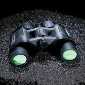 雙筒手機望遠鏡高倍高清夜視特種兵非人體透視兒童成人望眼鏡拍照 QG1648『樂愛居家館』