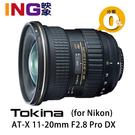 【24期0利率】Tokina AT-X 11-20mm f2.8 Pro DX (for Nikon) 正成公司貨 2年保固