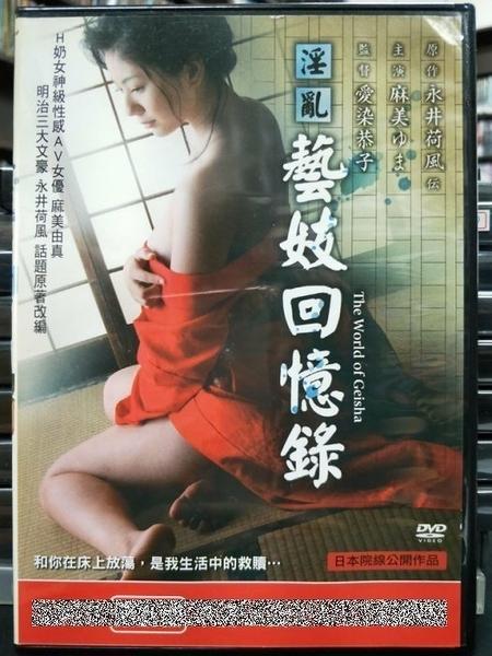 挖寶二手片-P02-575-正版DVD-日片【淫亂藝妓回憶錄 限制級】-麻美由真(直購價)