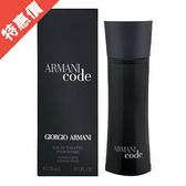 GIORGIO ARMANI 亞曼尼 黑色密碼男性淡香水 75ml (00522)【娜娜香水美妝】