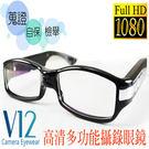 【勝利者】HD 1080P 針孔眼鏡攝錄...