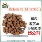 【綠藝家】園藝陶粒(發泡煉石)25公升裝-粗粒 (可沉水.台灣製造)