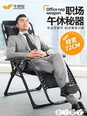 懶人椅 躺椅折疊午休家用懶人沙灘靠背逍遙午睡床多功能靠椅子便攜 LX