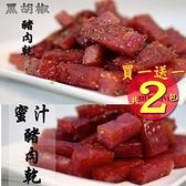 一口厚燒豬肉乾 蜜汁 / 黑胡椒 兩種口味 厚燒 台灣豬肉乾 每日現烤 (買一送一共2包)甜園