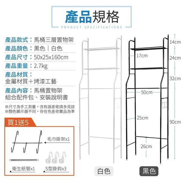 【G5305】《ㄧ買一送五!垂直收納》馬桶三層置物架 多功能馬桶置物架 三層馬桶置物架