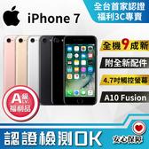 【A級福利品】APPLE iPhone 7 128G (A1778)9成新 附保固好安心!