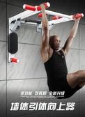 引體向上器 引體向上器墻體上單杠家用室內單雙杠沙袋架子多功能鍛煉健身器材