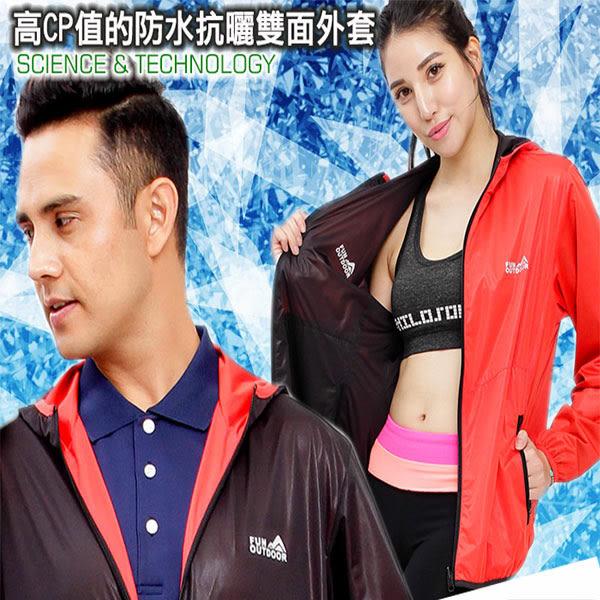 防曬外套(黑拼紅)-雙面穿輕薄超彈性連帽-高防水-UPF50+ (D1701)【德國-戶外趣】