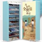 鞋架 鞋架簡易家用門口多層防塵經濟型宿舍大容量鞋架子窄鞋柜鞋子收納 港仔會社