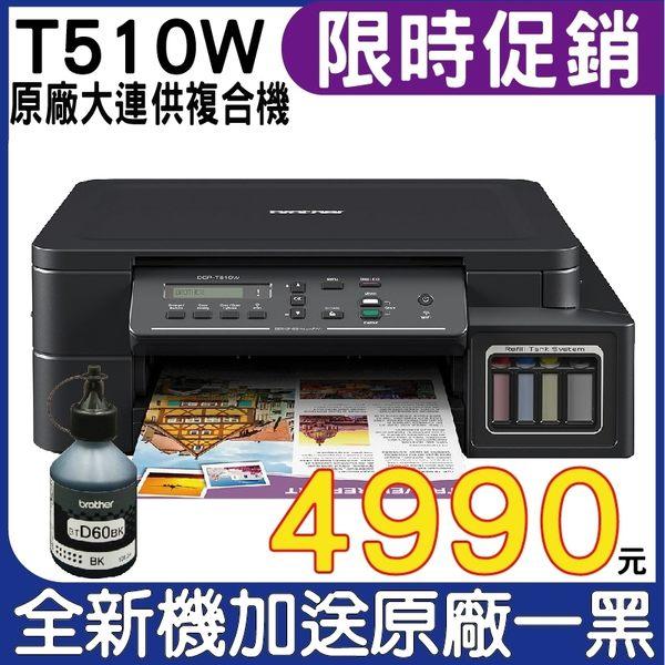 【加送原廠一黑 限時促銷↘4990】Brother DCP-T510W 原廠大連供無線印表機