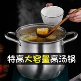 湯鍋 304不銹鋼家用湯鍋熬粥蒸煮拉面煲湯燉鍋大容量高湯鍋燃氣電磁爐【八折搶購】
