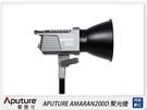 APUTURE 愛圖仕 AMARAN 200D LED 持續燈(公司貨)直播 補光 商攝 訪談 遠距教學 美妝 紋繡 彩妝