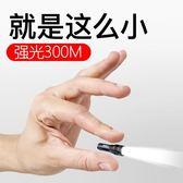 手電筒 小手電筒超強光可充電超亮 多功能LED迷你微型袖珍戶外遠射家用 韓先生