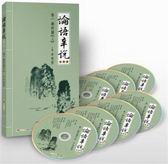 (二手書)論語辛說卷一:學而篇(上)   (4CD)