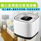 【J009】辦公室桌面空氣清淨機 淨化器 室內房間廁所辦公室