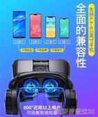 VR眼鏡手機用3d電影虛擬現實體感遊戲機智慧手機專用一體機YYJ 凱斯盾