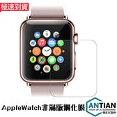 Apple Watch 5 4 3 2 1代 玻璃貼 非滿版 保護膜 防刮 iWatch 38/40/42/44mm 螢幕保護貼