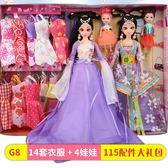 芭比娃娃 新品古裝中式古裝洋娃娃公主女孩玩具新娘衣服洋換裝套裝 【快速出貨】