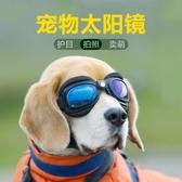 寵物眼鏡 寵物眼鏡太陽鏡墨鏡狗狗眼鏡小狗法斗雪納瑞拍照搞怪拍照道具墨鏡 雙12