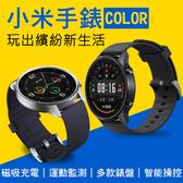 【coni shop】小米手錶color 現貨 當天出貨 免運 智慧穿戴 防水 磁吸USB充電 運動監測 健康監測