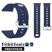 Fitbit Ionic 單色矽膠錶帶 Fitbit錶帶 矽膠錶帶 運動錶帶 Fitbit Ionic錶帶