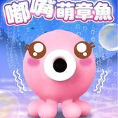 下殺特價 OCTOPI 可愛小章魚 7頻強勁吸吹+3頻震動模式 吸吮紓壓按摩器-USB充電式情人節禮物