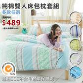 [SN]※限時下殺↘【多款任選】特級天然100%純棉5x6.2尺雙人床包+枕套三件組-台灣製(不含被套)