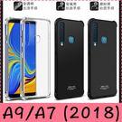 【萌萌噠】三星 Galaxy A9 A7 (2018) 潮男新款四角氣囊保護套 創意磨砂軟邊 手機殼 手機套 附保護膜