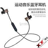 藍芽耳機 運動藍芽耳機 磁吸式立體聲無線藍芽耳機 面條線入耳耳機 卡菲婭 卡菲婭