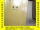 二手書博民逛書店集郵罕見2011 1-6Y180897