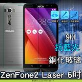E68精品館 護眼抗藍光鋼化玻璃 華碩 ZenFone 2 Laser 6吋 保護貼 防刮貼膜 鋼膜 玻璃貼螢幕貼 ZE601KL